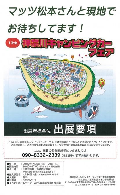 神奈川キャンピングカー