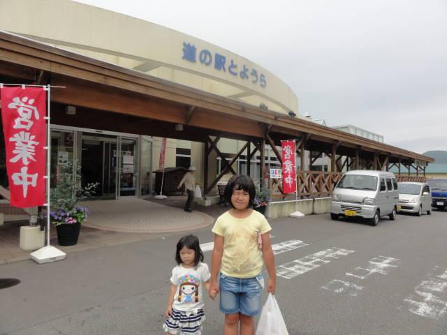 道の駅豊浦