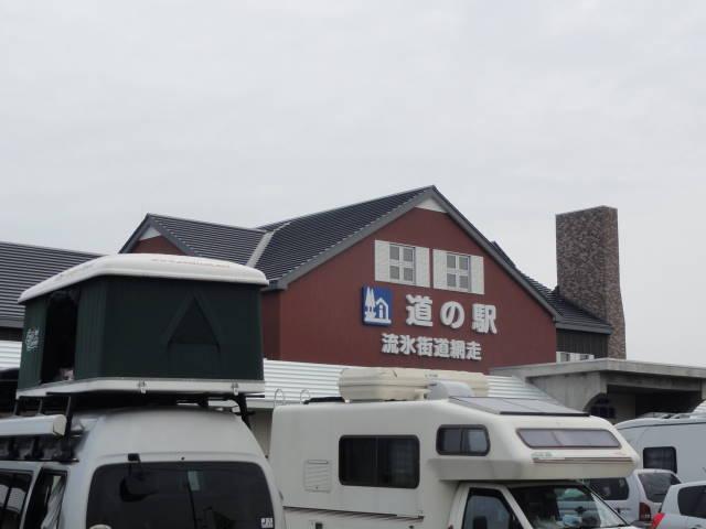 道の駅網走