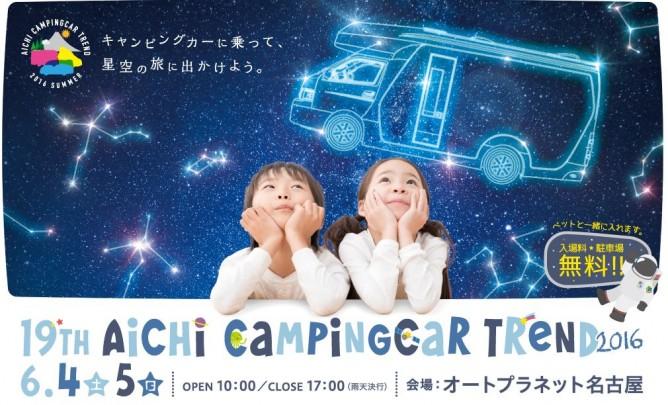 愛知キャンピングカーショー