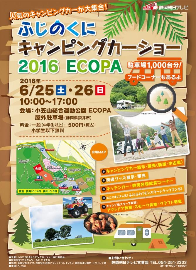 ふじのくにキャンピングカーショー 2016 ECOPA
