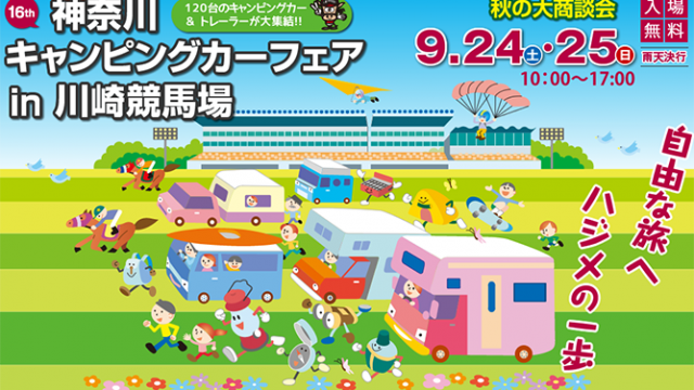 神奈川キャンピングカーショー