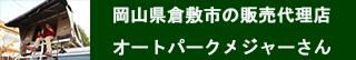 岡山のルーフテント販売代理店