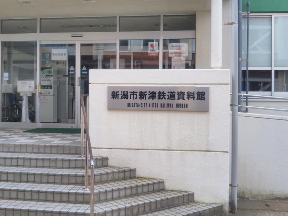 鉄道資料館