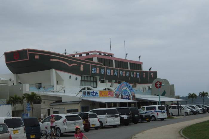 海の駅 あやはし館