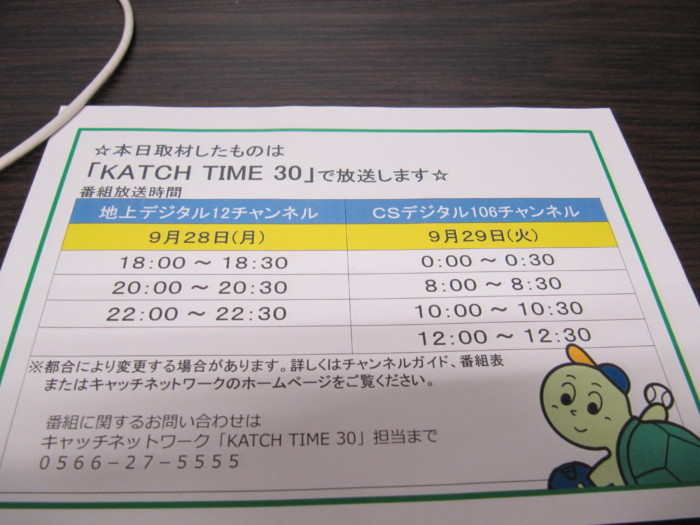テレビ放送予定時間