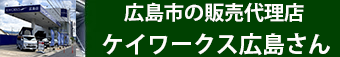 広島のルーフテント屋